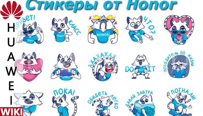 Honor VK stickers