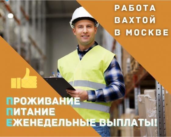 Работа в москве для девушек вахтой модели плюс сайз работа