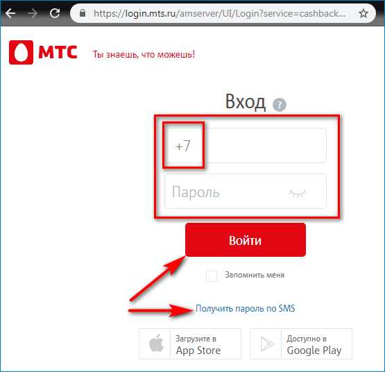 Мтс официальный сайт личный кабинет вход по номеру телефона без пароля спб