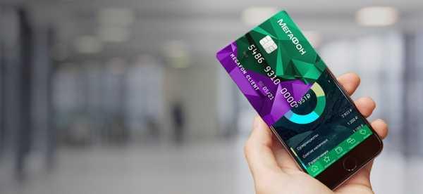 Оплатить мегафон с банковской карты без комиссии через интернет рязань