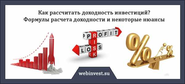 Индекс прибыльности и рентабельности инвестиций